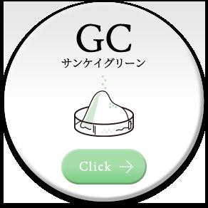 GC サンケイグリーン