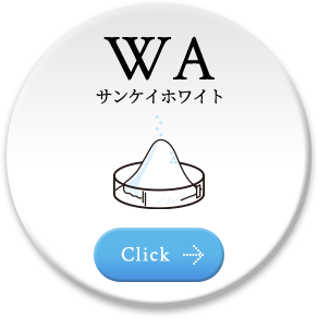 WA サンケイホワイト